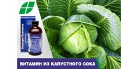 Витамин U - витамин из капустного сока