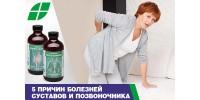 5 причин болезней суставов и позвоночника