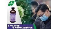 5 основных фактов о коронавирусе