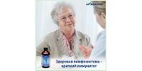Здоровая лимфосистема - крепкий иммунитет