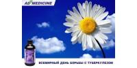 Сегодня – Всемирный день борьбы с туберкулёзом