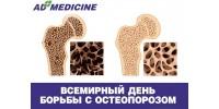 Всемирный день борьбы с остеопорозом и Остео Комплекс