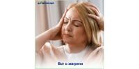 Всё о мигрени