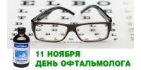 11 ноября - День офтальмолога