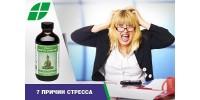 7 причин стресса