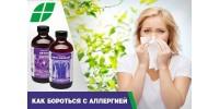 Как бороться с аллергией: отзывы