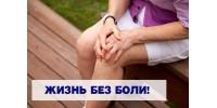 Остеохондроз и артроз: жизнь без боли!