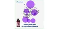 Международный день болезни Альцгеймера