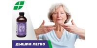 Укрепляем иммунитет - дышим легко!