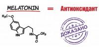 Многогранный мелатонин