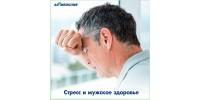 Стресс и мужское здоровье