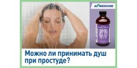 Можно ли принимать душ при простуде?