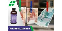 Грязные деньги: источник патогенных микробов, бактерий и вирусов