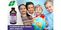 Сегодня отмечается Всемирный день ребёнка