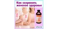Как сохранить женское здоровье