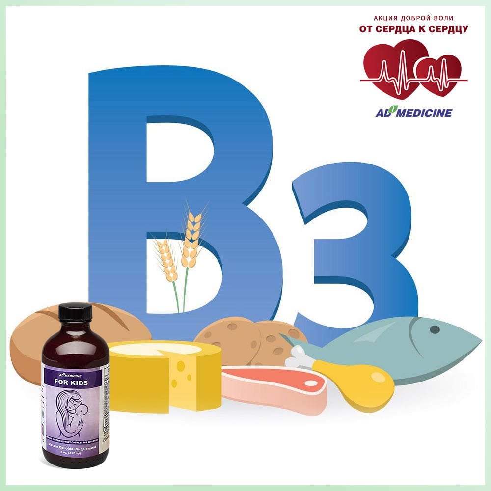 Витамин B3 или ниацин, витамин РР, никотиновая кислота: 18 компонентов детского здоровья