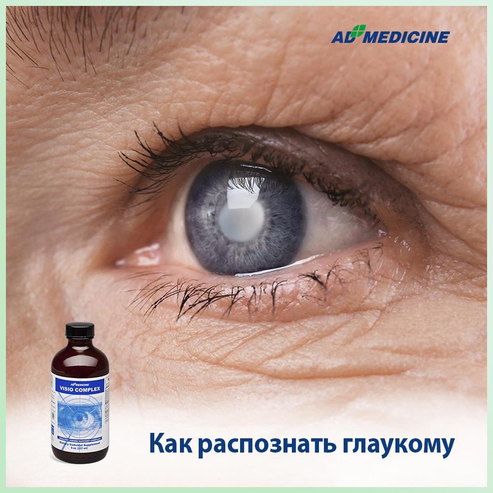 Как распознать глаукому