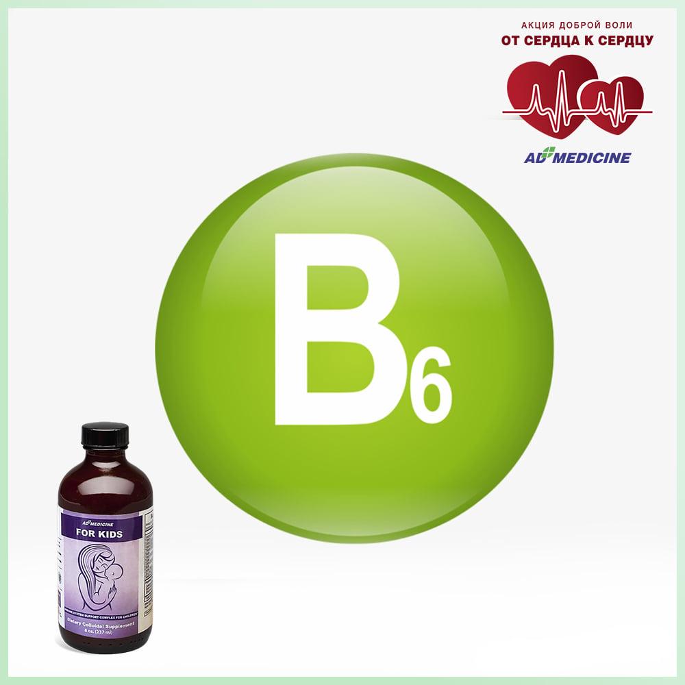 Витамин B6: 18 компонентов детского здоровья