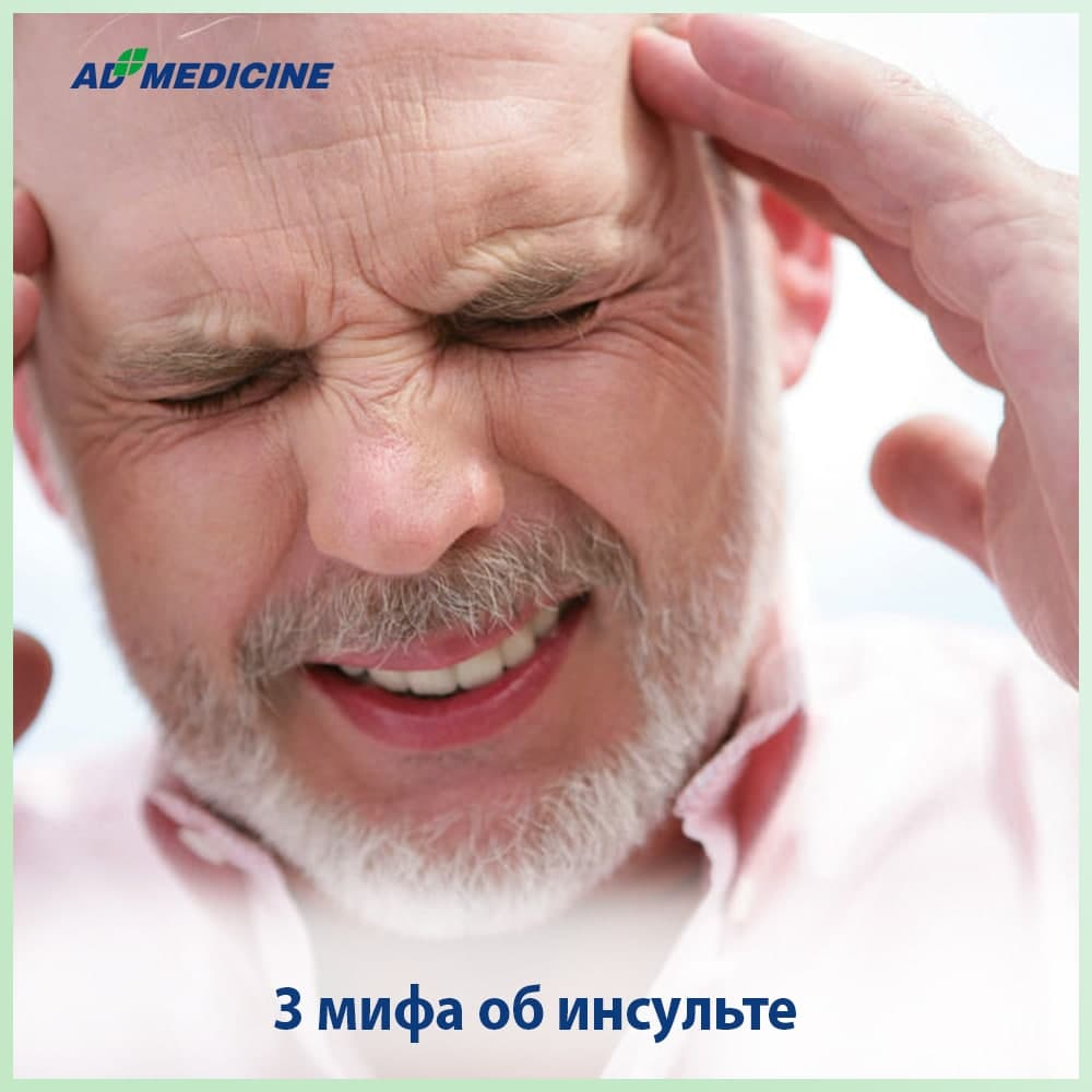 3 мифа об инсульте