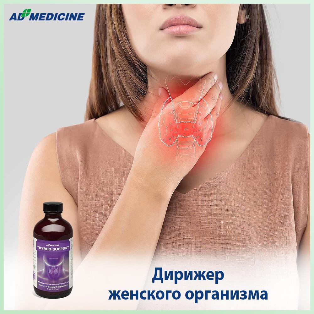 Щитовидная железа – дирижёр женского организма