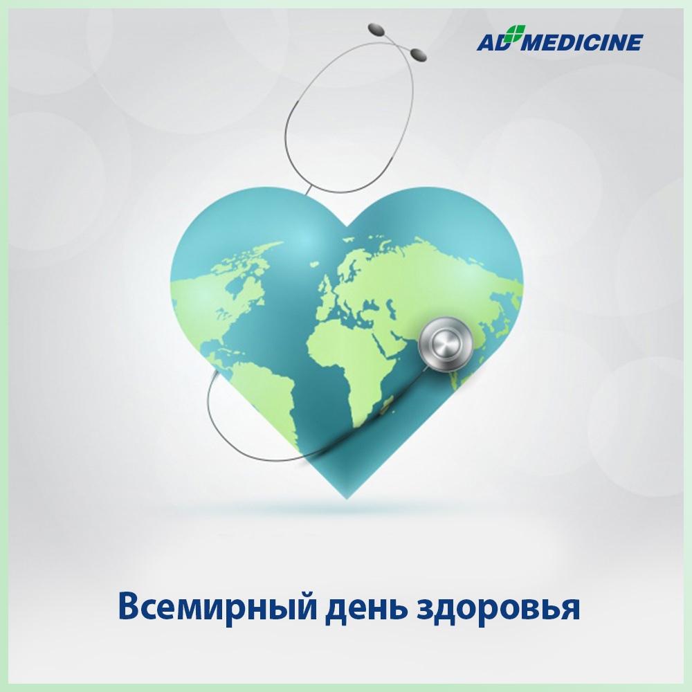 Всемирный день здоровья.