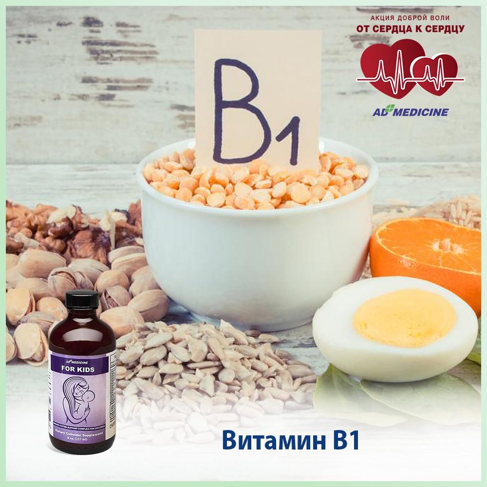 Тиамин или витамин В1: 18 компонентов детского здоровья