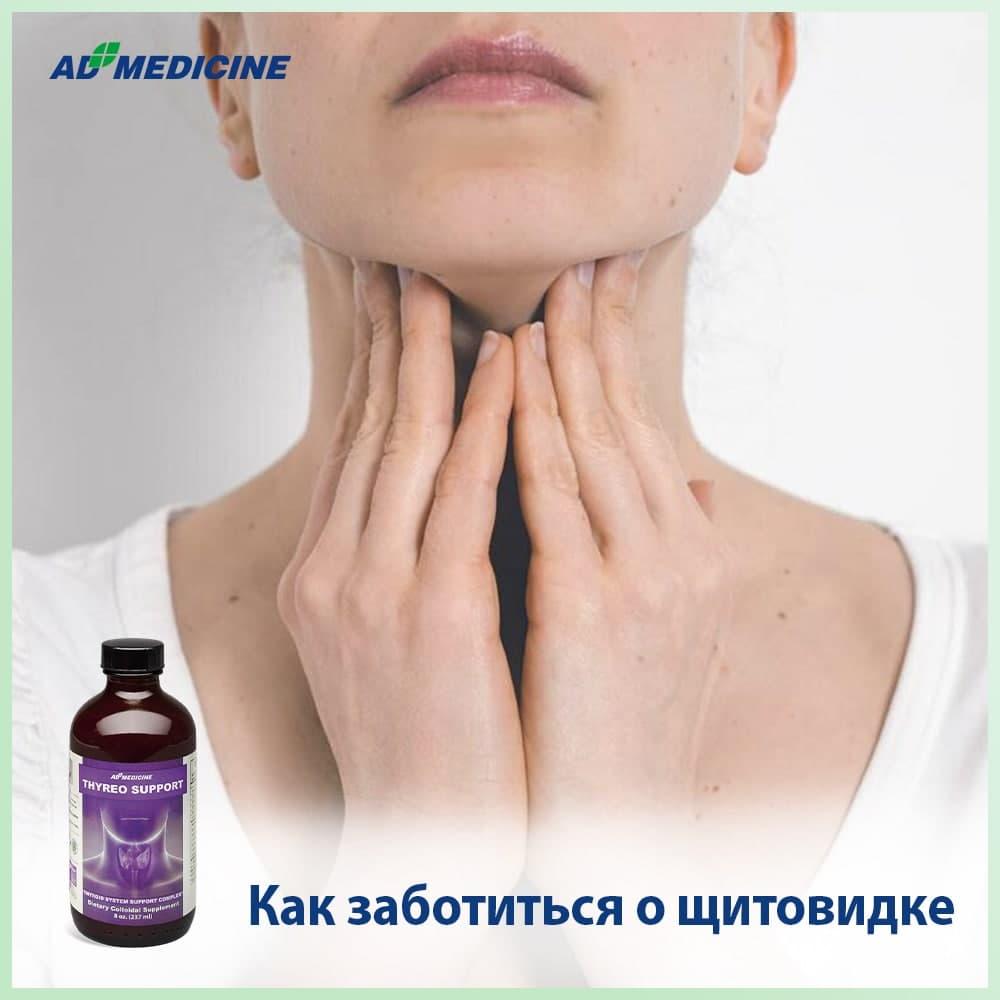Как заботиться о щитовидке