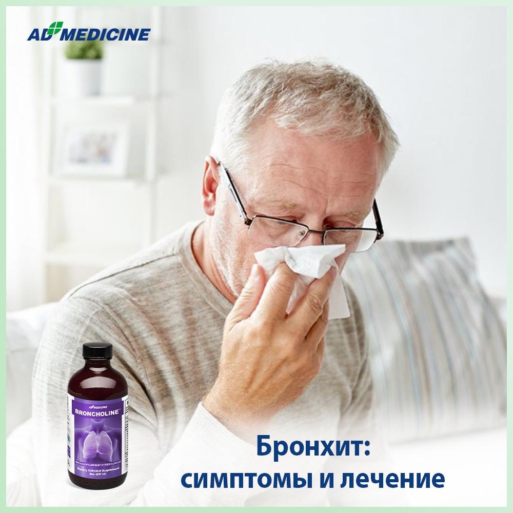 Бронхит: симптомы и лечение